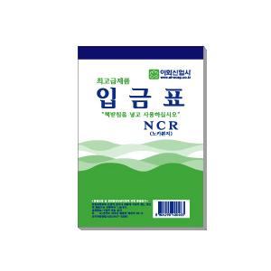 입금표(NCR)*10권