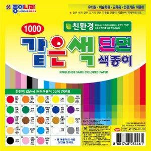 1000같은색 단면색종이(150*150mm)