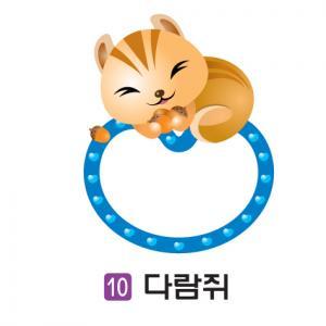 유아용 옷핀 명찰 (다람쥐)