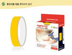 2500제본테이프(2.5cm)*노랑색