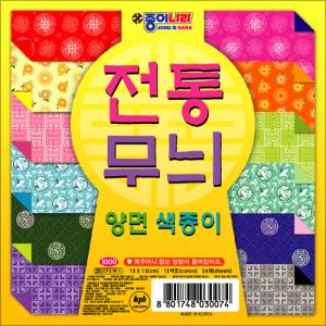 1000(종이나라)전통무늬양면색종이(1)*15봉