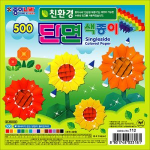 500친환경색종이(단면)*30묶음