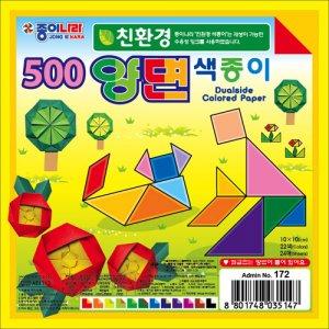 500친환경색종이(양면)*30묶음