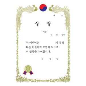 상 장(금박)A4