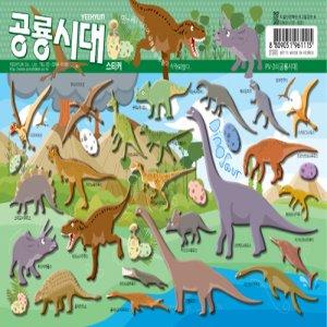 스폰지스티커(공룡시대/PV-24)