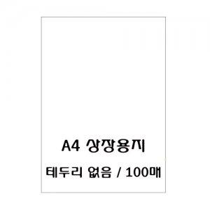 無테두리상장용지/P2