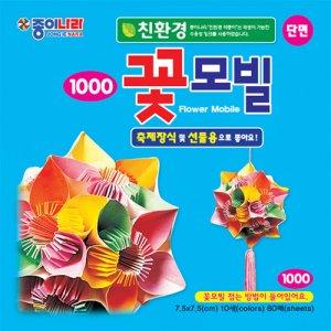1000꽃모빌(단면)색종이