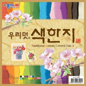 우리멋 색한지(20cm)