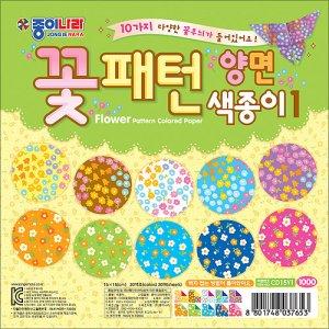 1000 꽃패턴양면색종이1