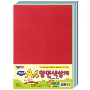 (A4)양면색상지*150장
