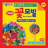 1000 꽃모빌색종이(양면)