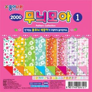 2000 무늬모아 색종이(1번)