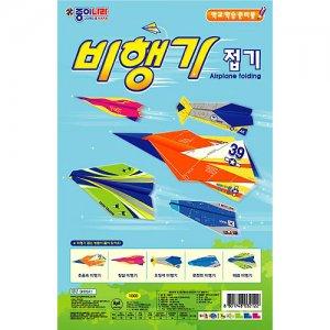 비행기접기