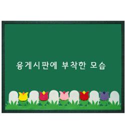 펠트소품-튤립울타리(흰색)