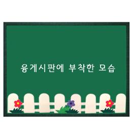펠트소품-원형울타리(미색)