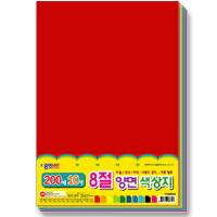 (10색)8절색상지/양면 *200매