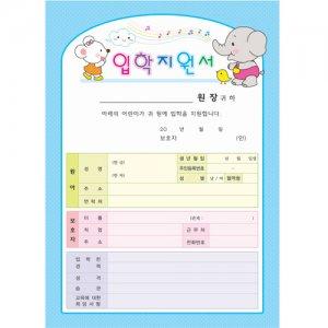 <가꿈>입학지원서/파랑