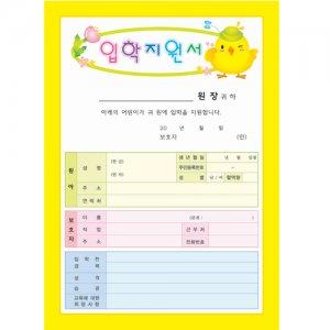 <가꿈>입학지원서/노랑