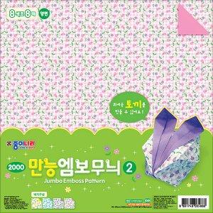 만능엠보무늬색종이 2번(26*26cm)