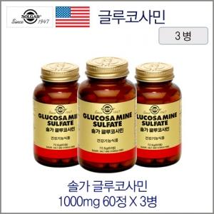 솔가 글루코사민 1000mgX60정 3병