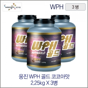 웅진 WPH골드(코코아맛) 2.25kg 3병