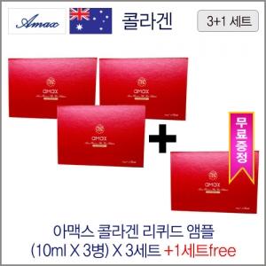 아맥스 콜라겐 리퀴드 앰플(10ml X 3병) 3세트/3세트 구매시 사은품 1세트 추가 증정