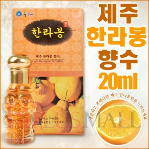 제주 한라봉 향수 20ml