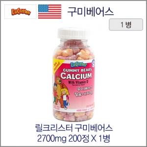 릴크리스터 칼슘 구미베어스 2800gX200정 1병