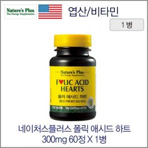 네이처스플러스 폴릭 애시드 하트 엽산/비타민B6/B12 300mg x 60정 x 1병