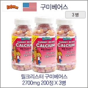 릴크리스터 칼슘 구미베어스 2800gX200정 3병