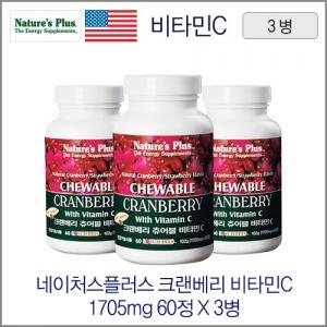 네이처스플러스 크랜베리 츄어블 비타민C 1705mg x 60정 x 3병