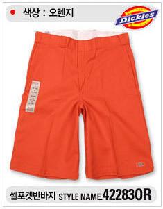 디키즈 42283 면 반바지 - 오렌지(OR)