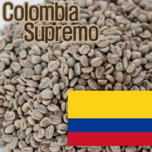 [생두]Colombia Supremo
